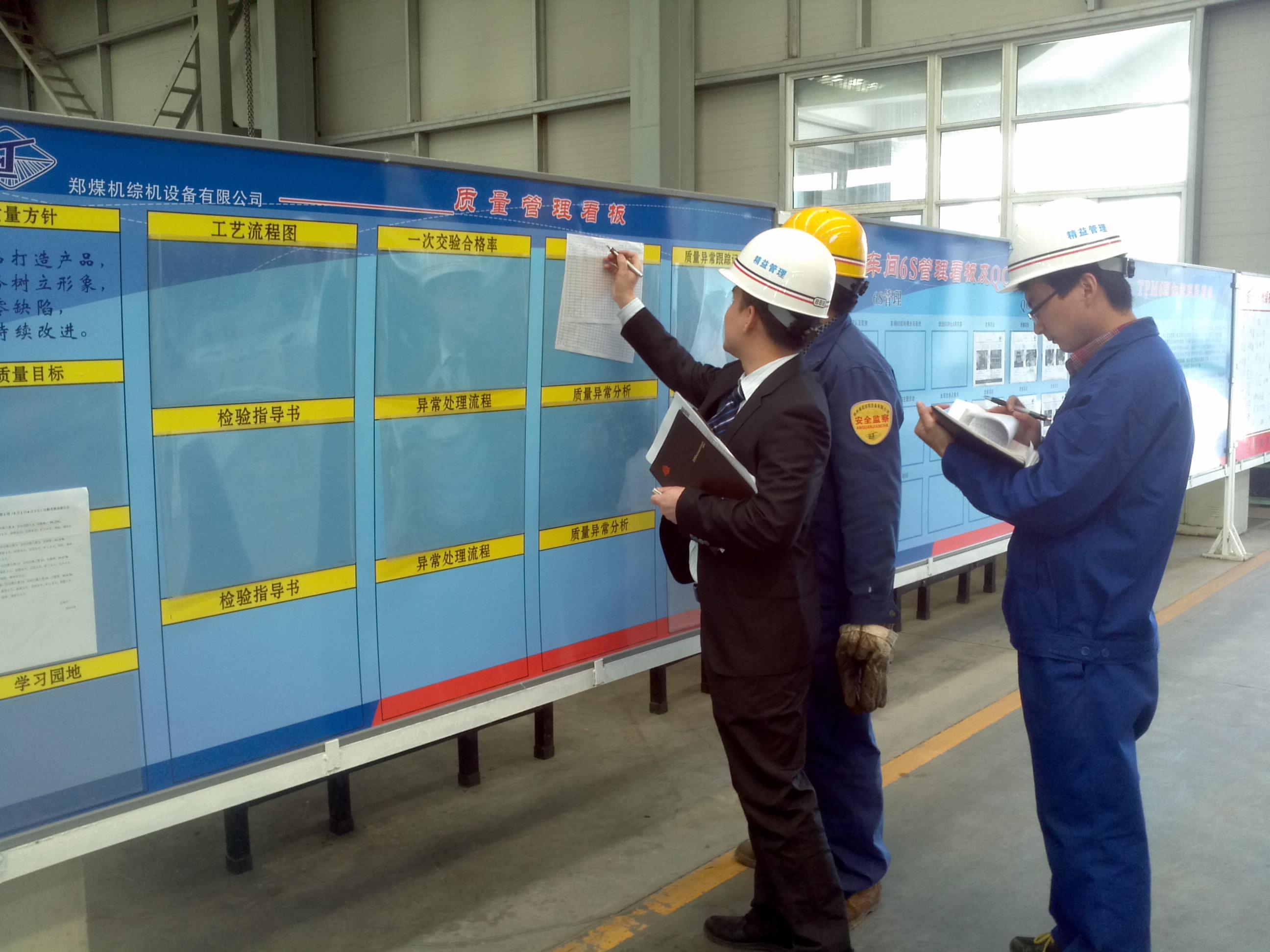 矿山机械行业精益生产推进
