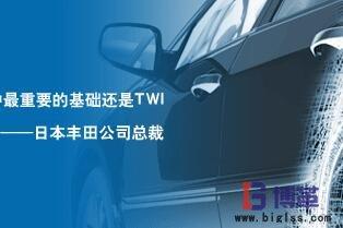 TWI是什么意思?