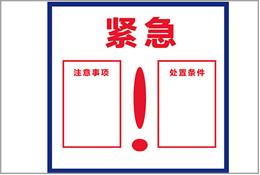 紧急处置阀门标识