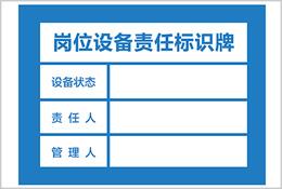 岗位设备责任标识牌