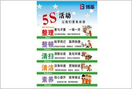 5S宣传牌