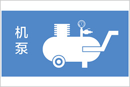 机泵标识牌