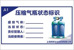 压缩气瓶状态标识牌