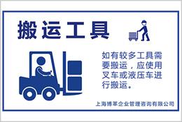 搬运工具标识牌