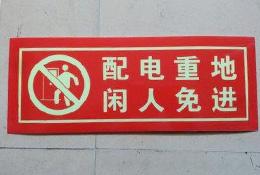 配电房禁止类标识牌