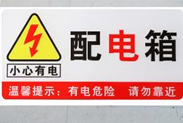 配电房注意类标识牌