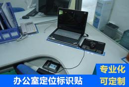 办公室5S目视化定置定位标识贴
