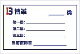 文件柜标识\抽屉标识