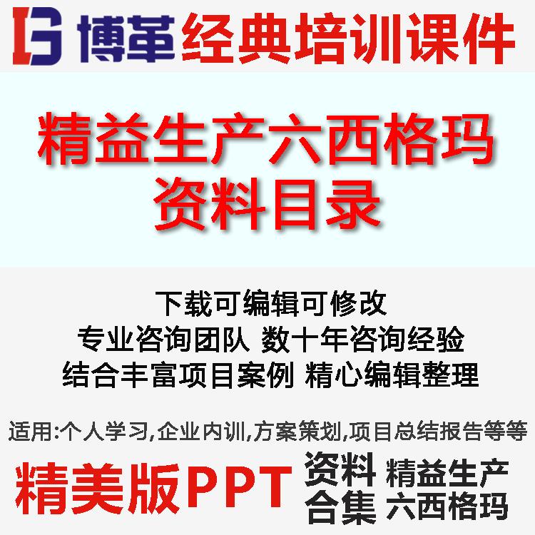 博革咨询精益生产六西格玛精编资料合集(目录)