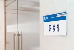 办公室门牌标识