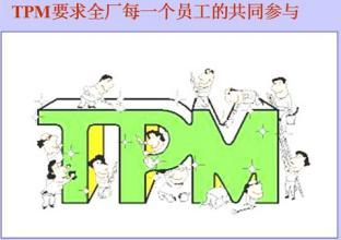 《TPM管理与OEE分析》课程大纲