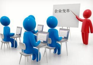 《企业变革管理》课程大纲