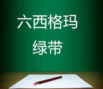 <b>《六西格玛绿带》课程大纲</b>
