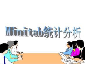 <b>《Minitab与统计应用培训》课程大纲</b>