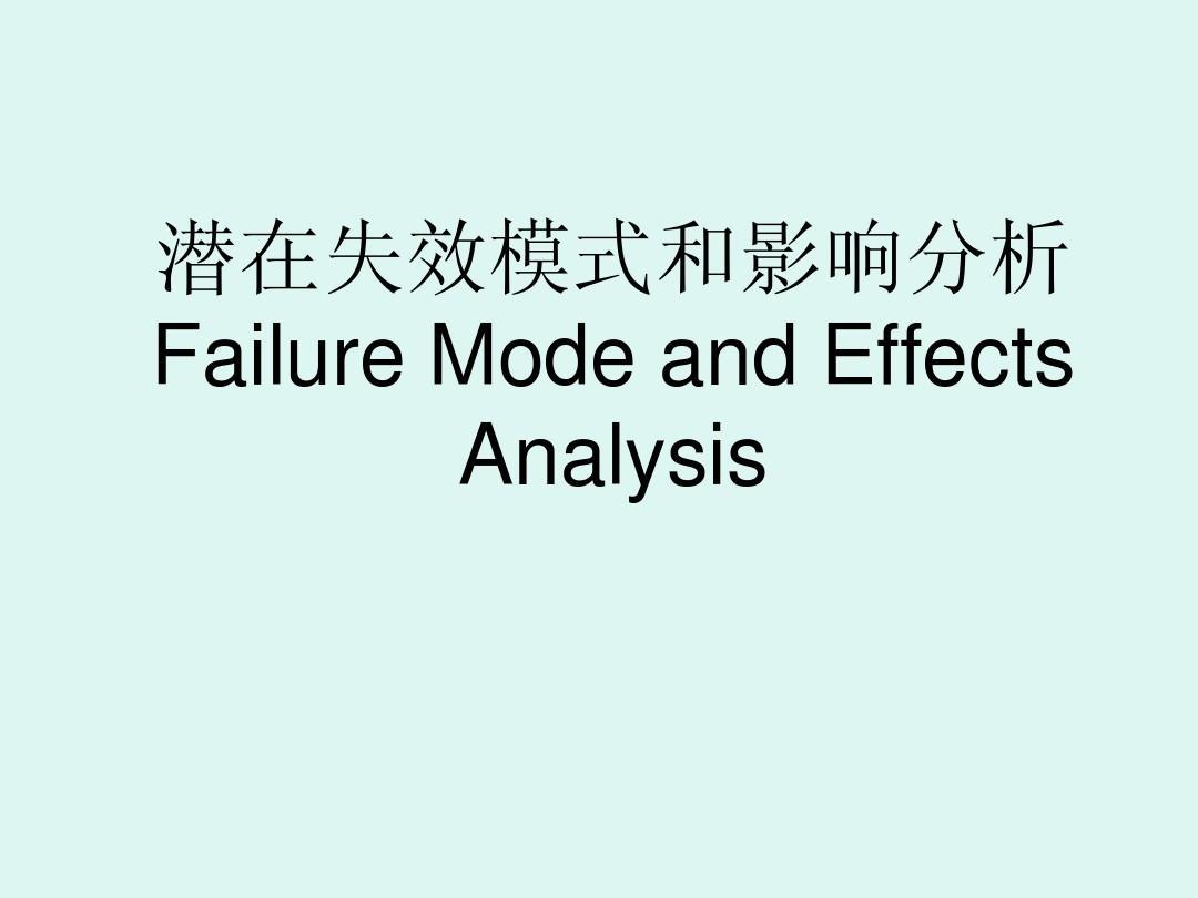 《FMEA失效模式及后果分析》课程大纲