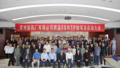 制药厂5S管理/TPM设备管理案例