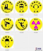 <b>地面圆形警告标识</b>