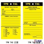 <b>TPM设备管理活动黄牌</b>