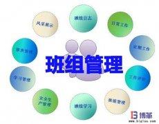 <b>班组管理在企业生产活动中的重要作用</b>
