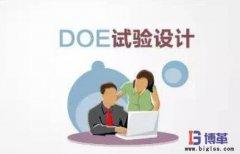 <b>DOE实验设计步骤</b>