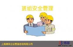 班组安全管理活动如何推进?