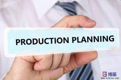 如何做好生产计划管理?