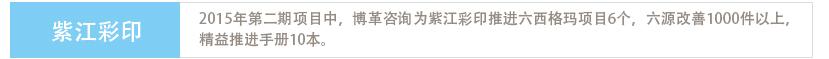 博革六西格玛标杆客户-紫江彩印