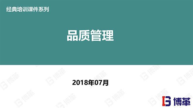 【精美PPT】QC品质管理经典培训教材