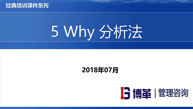 【精美PPT】5WHY分析法经典培训教材