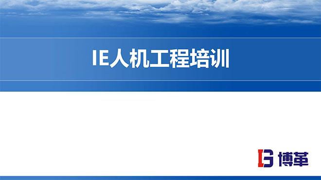 【精美PPT】IE人机工程培训经典课件