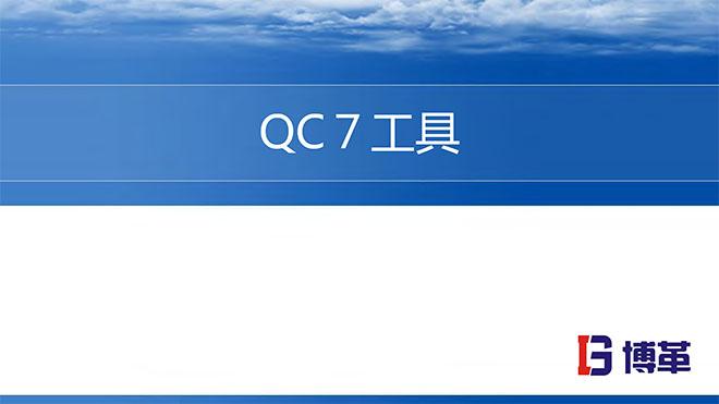 【精美PPT】新旧QC7大工具培训精美版教材