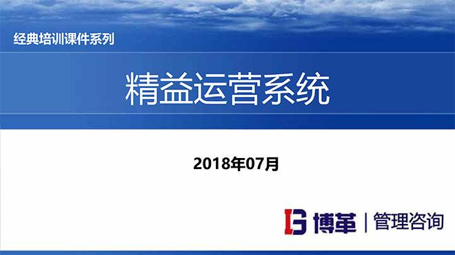 【精美PPT】煤矿行业精益生产系统培训精选教材