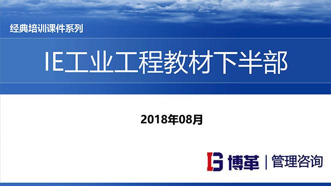 【精美PPT】IE人机工程培训教材(下部)