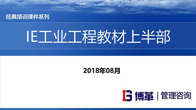 【精美PPT】IE人机工程培训教材(上部)