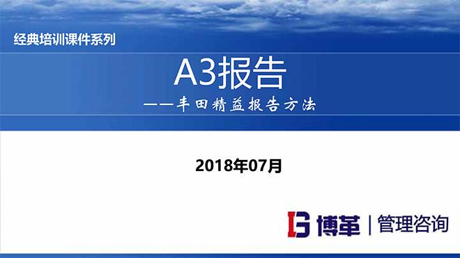 【精美PPT】A3报告实践培训精选教材