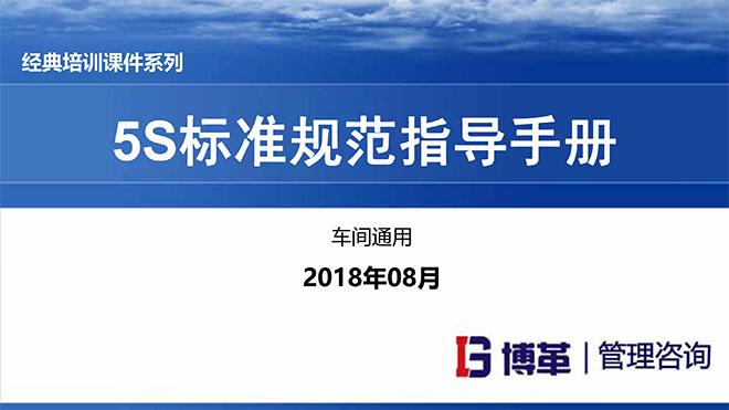 【精美PPT】汽车主机厂5S目视化标准手册(车间通用)