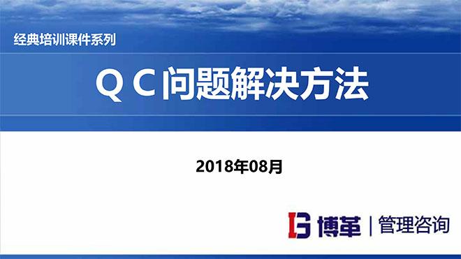 【精美PPT】QC问题解决方法经典培训课件