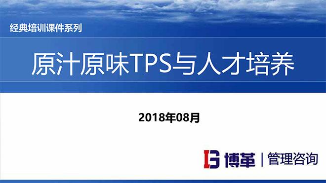 【精美PPT】原汁原味TPS与人才育成培训资料