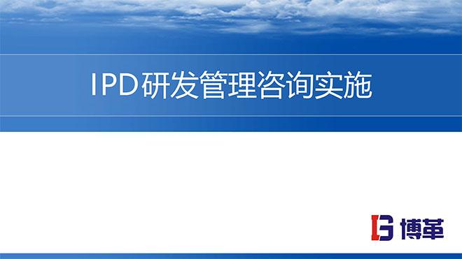 【精美PPT】华为IPD研发流程管理实战培训课件