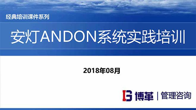 【精美PPT】安灯ANDON系统实践培训经典课件
