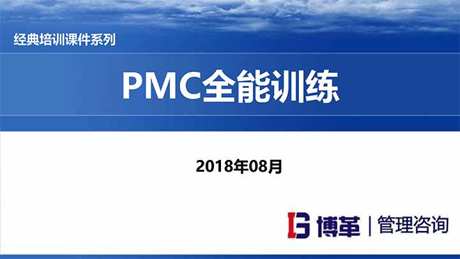 【精美PPT】PMC计划物料控制经理实战精典课程