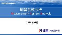 【精美PPT】MSA测量系统分析实战培训教材PPT-99页