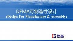 【精美PPT】DFMA可制造性设计培训课件-38页