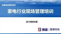 【精美PPT】家电行业现场管理培训教材-111页