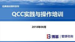 【精美PPT】QCC实践培训精编教材-73页