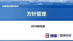 【精美PPT】一汽丰田方针管理实战培训教材-49页