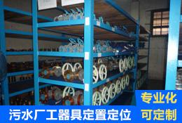 污水处理厂工器具定置定位