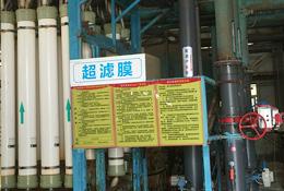 污水处理厂操作规程标识牌