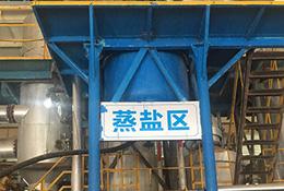 污水处理厂区域标识牌