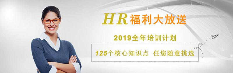 2019年企业员工培训方案计划
